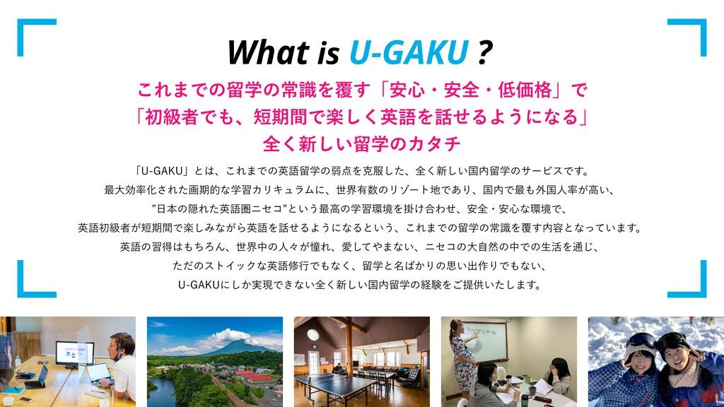 What is U-GAKU ? ͜Ε·ͰͷཹֶͷৗࣝΛ෴͢ʮ҆৺ɾ҆શɾՁ֨ʯͰ ʮॳڃ...
