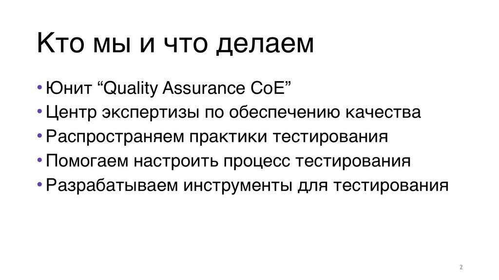 """Кто мы и что делаем • Юнит """"Quality Assurance C..."""