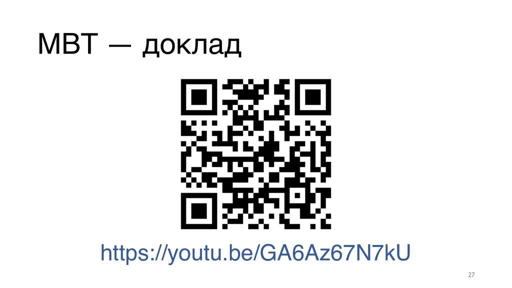 MBT — доклад https://youtu.be/GA6Az67N7kU 27