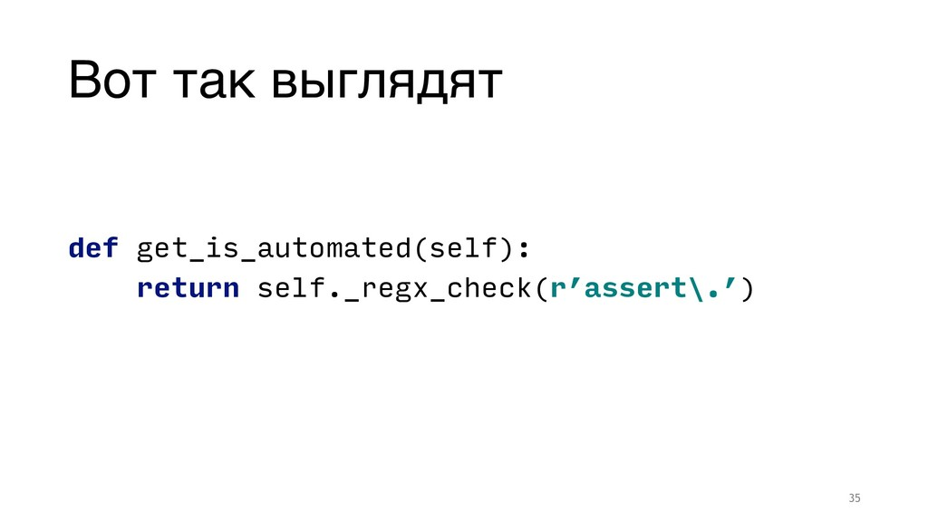 Вот так выглядят def get_is_automated(self): re...