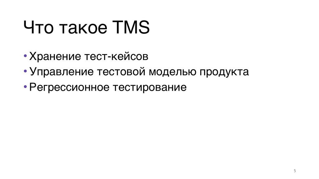 Что такое TMS • Хранение тест-кейсов • Управлен...