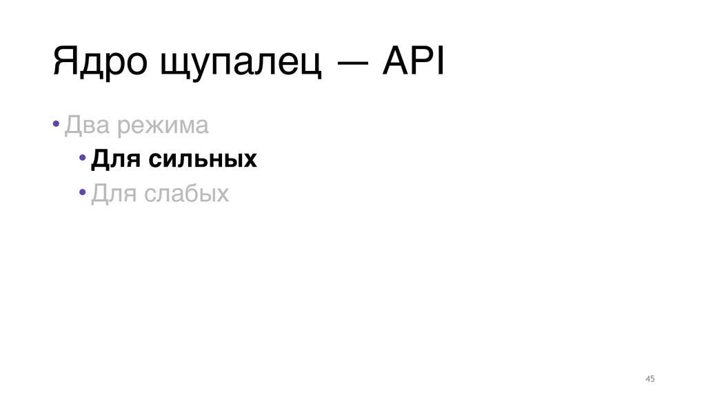 Ядро щупалец — API • Два режима • Для сильных •...