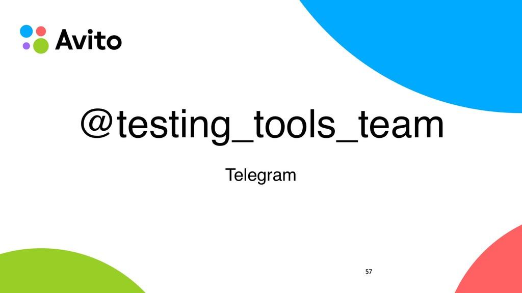 @testing_tools_team Telegram 57