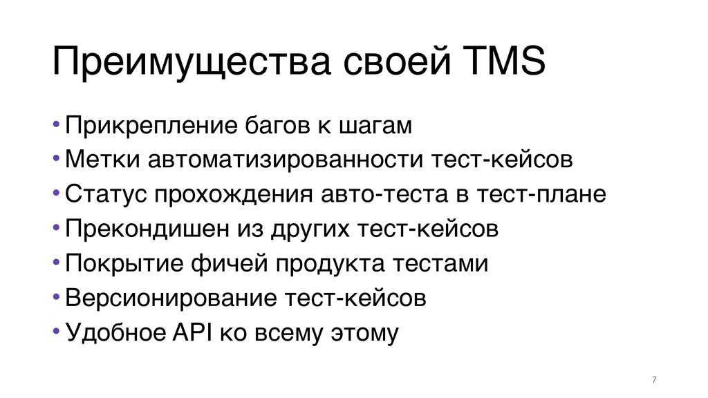 Преимущества своей TMS • Прикрепление багов к ш...