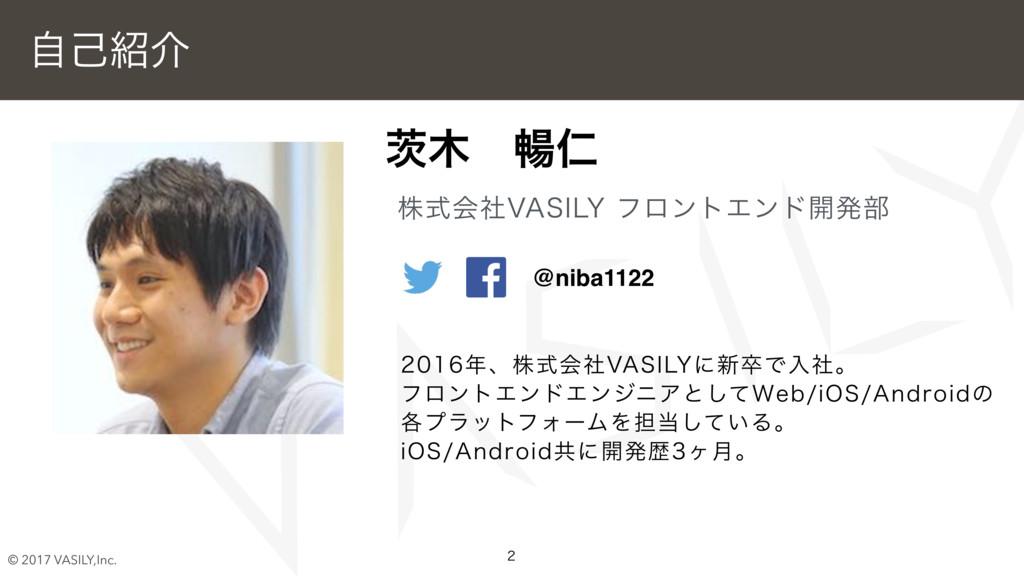 """© 2017 VASILY,Inc. ࣗݾհ Ἒɹெਔ גࣜձࣾ7""""4*-:ϑϩϯτΤϯ..."""