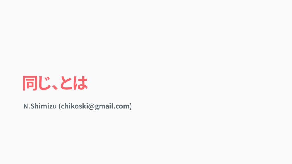 同じ、とは N.Shimizu (chikoski@gmail.com)