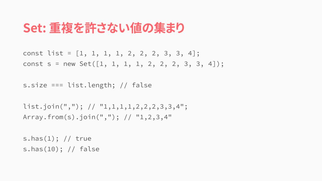 Set: 重複を許さない値の集まり DPOTUMJTU<...