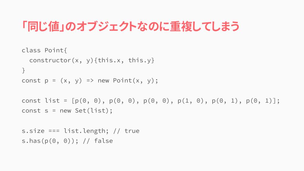 「同じ値」のオブジェクトなのに重複してしまう DMBTT1PJOU\ DPOTUSVD...