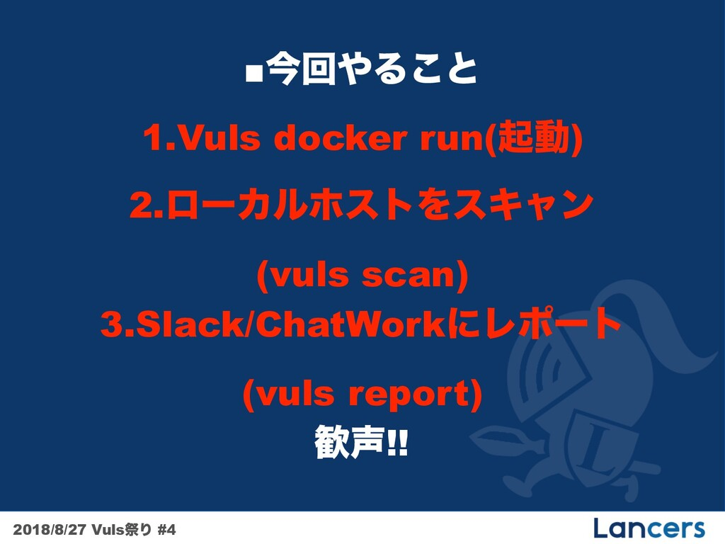 2018/8/27 VulsࡇΓ #4 ■ࠓճΔ͜ͱ 1.Vuls docker run(ى...
