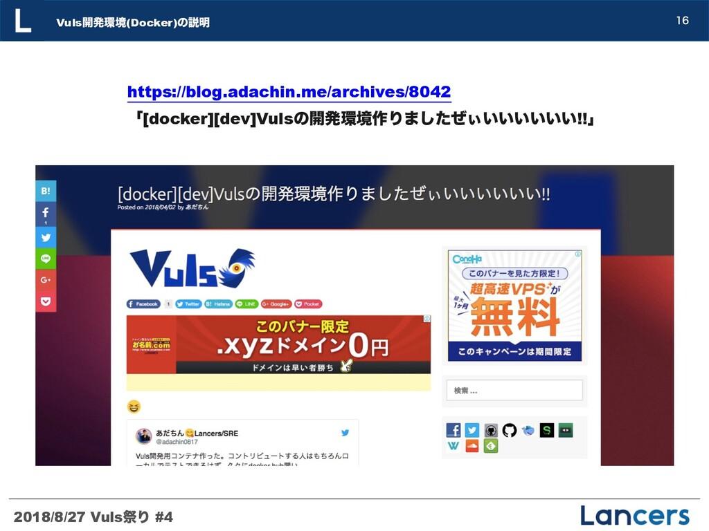 2018/8/27 VulsࡇΓ #4 Vuls։ൃڥ(Docker)ͷઆ໌  http...