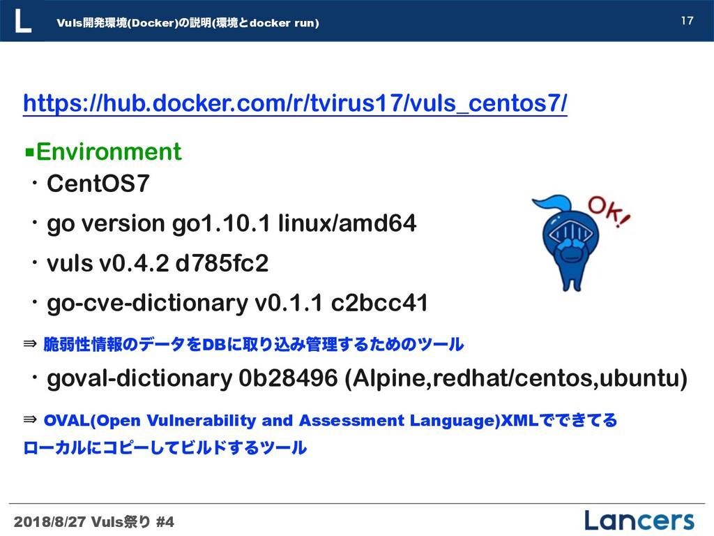 2018/8/27 VulsࡇΓ #4 Vuls։ൃڥ(Docker)ͷઆ໌(ڥͱdock...