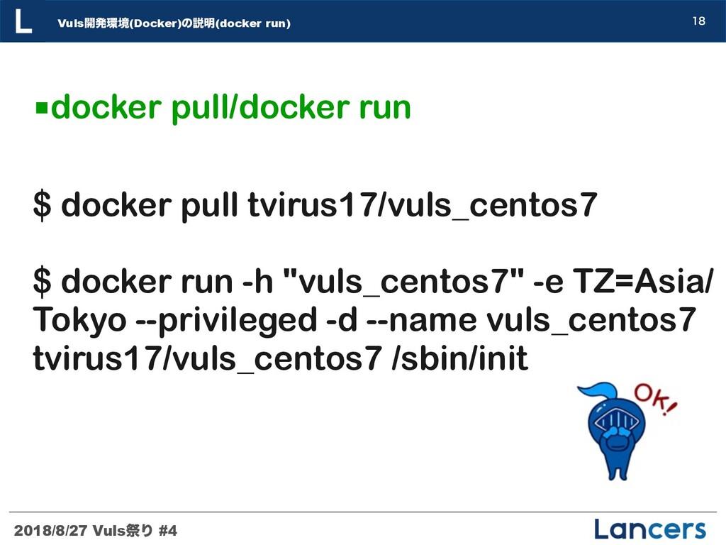 2018/8/27 VulsࡇΓ #4 Vuls։ൃڥ(Docker)ͷઆ໌(docker ...