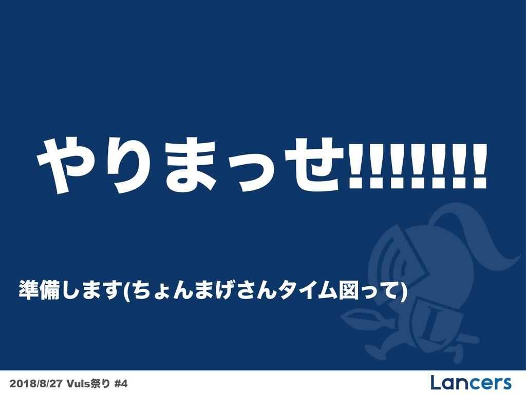 2018/8/27 VulsࡇΓ #4 Γ·ͬͤ!!!!!!! ४උ͠·͢(ͪΐΜ·͛͞Μλ...