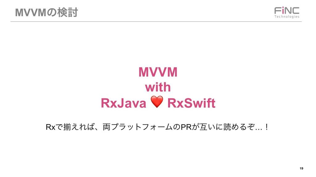 !19 MVVMͷݕ౼ MVVM with RxJava ❤ RxSwift RxͰἧ͑Εɺ...
