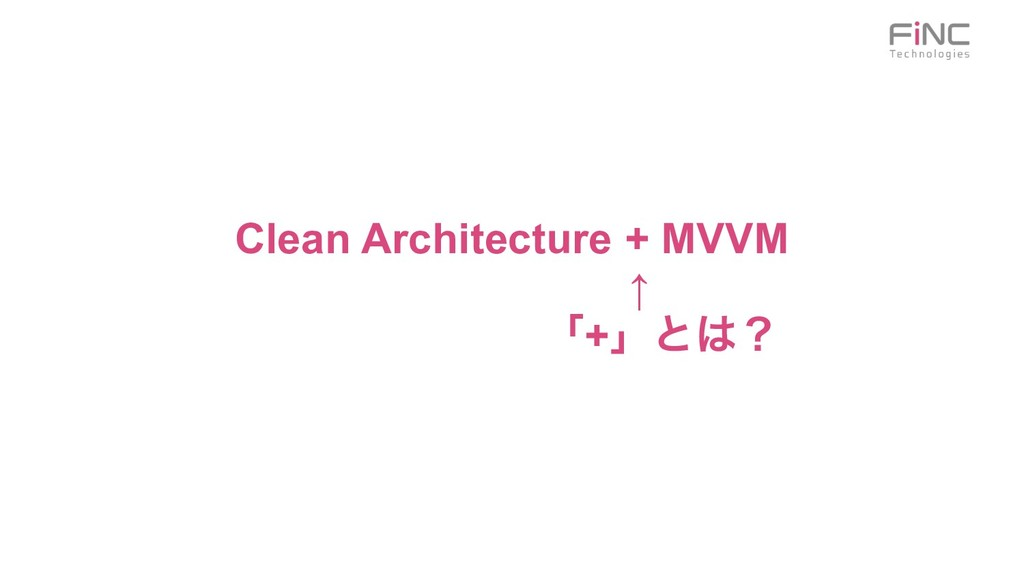Clean Architecture + MVVM ɹɹɹɹɹɹ↑ ɹɹɹɹɹɹɹʮ+ʯͱʁ
