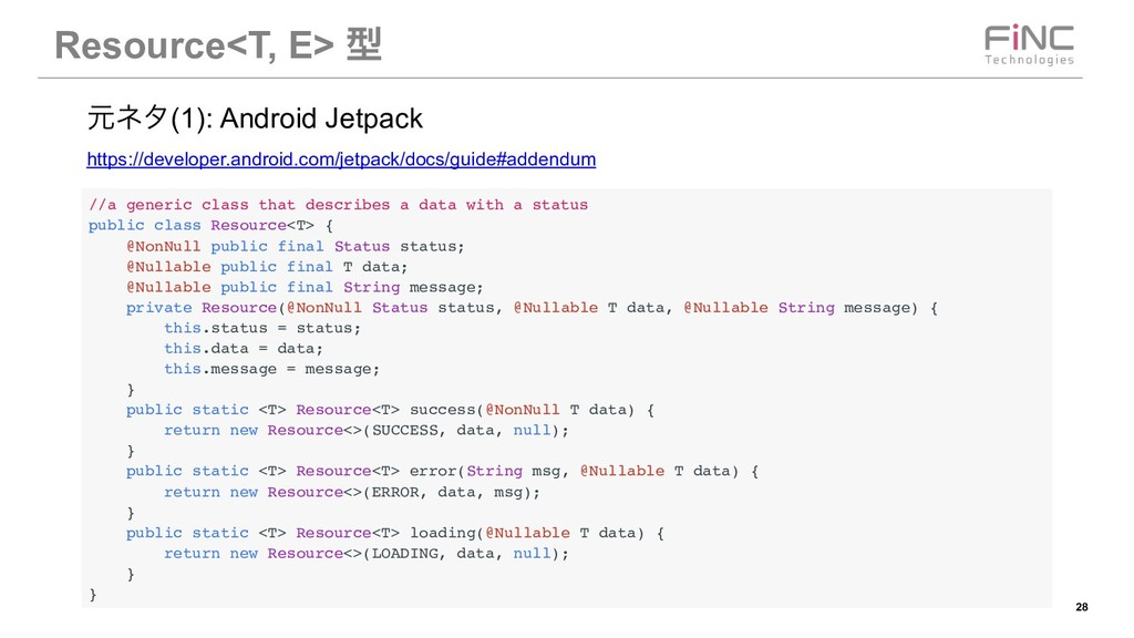 !28 Resource<T, E> ܕ ݩωλ(1): Android Jetpack h...