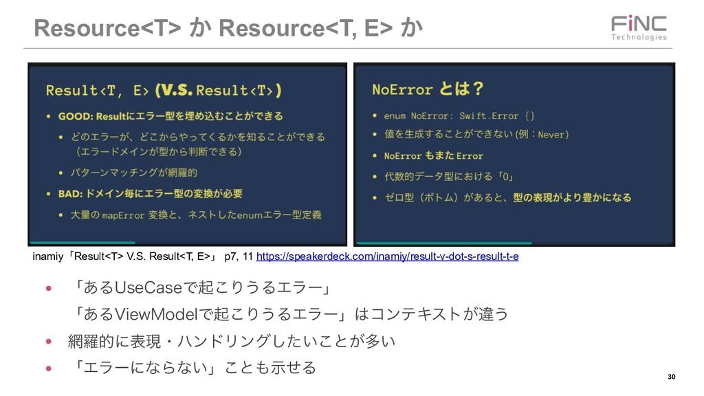 !30 Resource<T> ͔ Resource<T, E> ͔ inamiyʮResul...