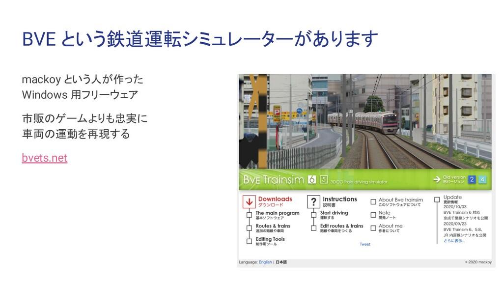BVE という鉄道運転シミュレーターがあります mackoy という人が作った Windows...