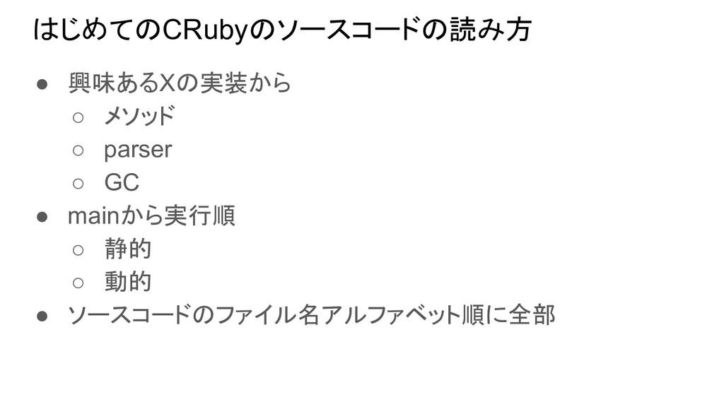 はじめてのCRubyのソースコードの読み方 ● 興味あるXの実装から ○ メソッド ○ par...