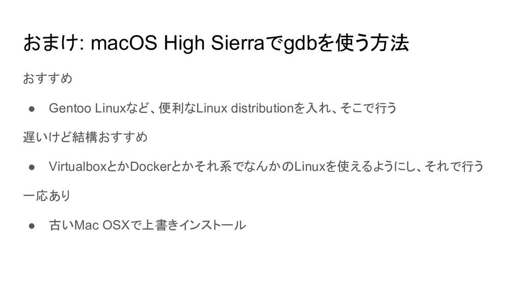 おまけ: macOS High Sierraでgdbを使う方法 おすすめ ● Gentoo L...