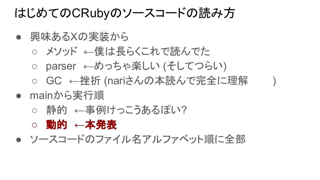 はじめてのCRubyのソースコードの読み方 ● 興味あるXの実装から ○ メソッド ←僕は長ら...