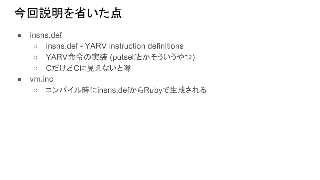 今回説明を省いた点 ● insns.def ○ insns.def - YARV instru...