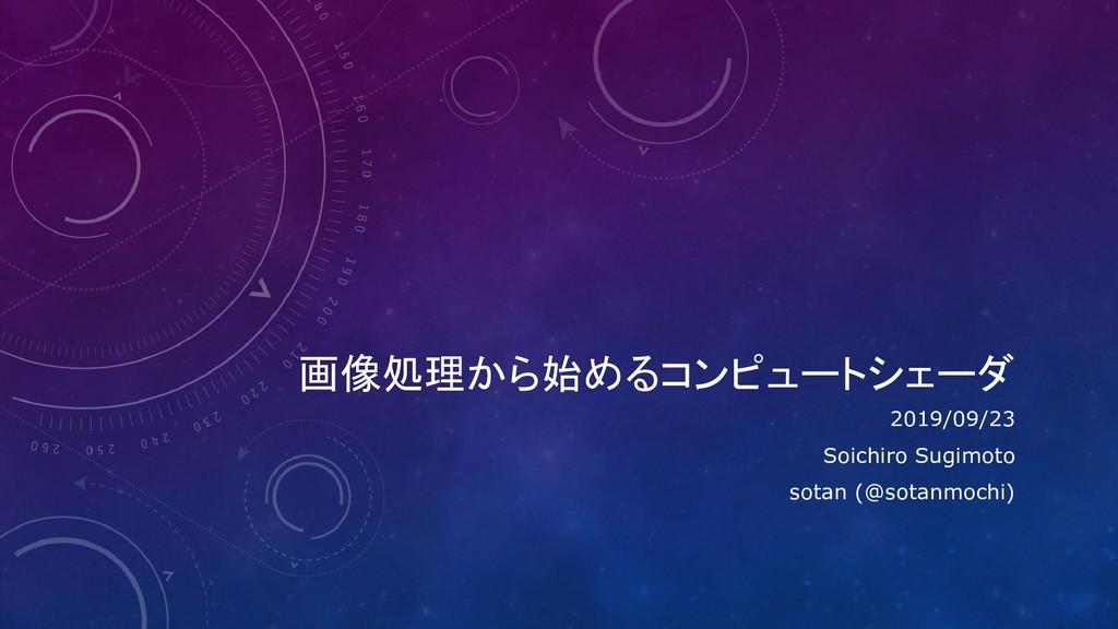 2019/09/23 Soichiro Sugimoto sotan (@sotanmochi...