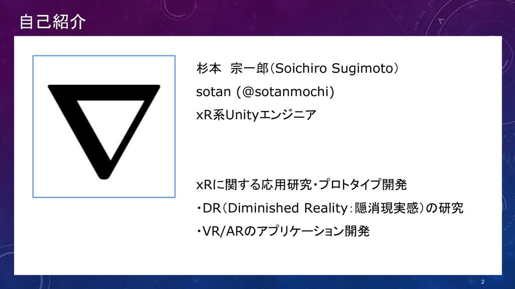2 自己紹介 杉本 宗一郎(Soichiro Sugimoto) sotan (@sotanm...