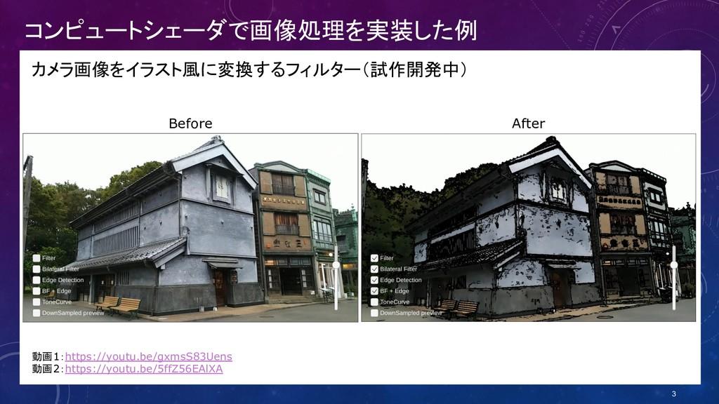 コンピュートシェーダで画像処理を実装した例 カメラ画像をイラスト風に変換するフィルター(試作開...