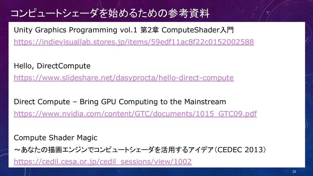 コンピュートシェーダを始めるための参考資料 Unity Graphics Programmin...