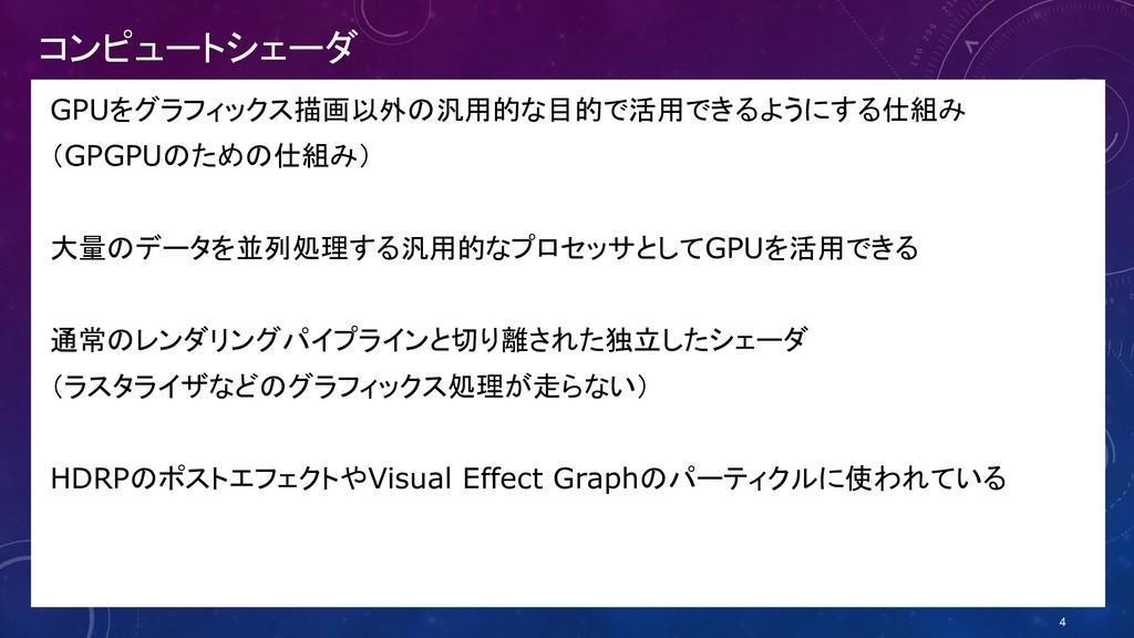 コンピュートシェーダ GPUをグラフィックス描画以外の汎用的な目的で活用できるようにする仕組み...