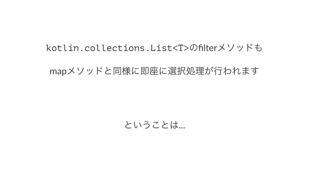 kotlin.collections.List<T>ͷfilterϝιου mapϝιουͱಉ...