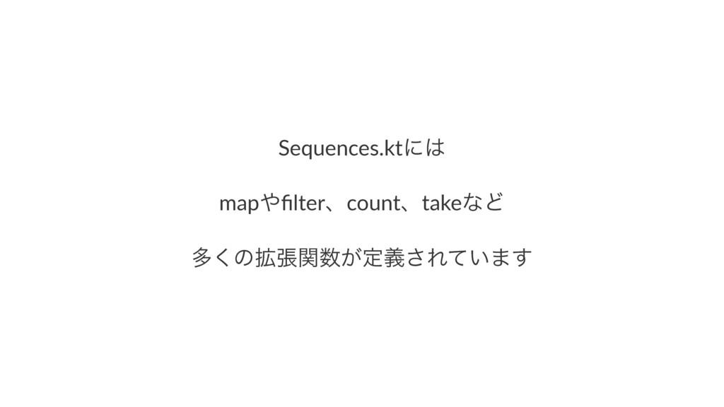 Sequences.ktʹ mapfilterɺcountɺtakeͳͲ ଟ͘ͷ֦ு͕ؔఆ...