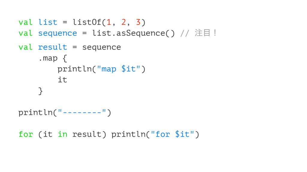 val list = listOf(1, 2, 3) val sequence = list....
