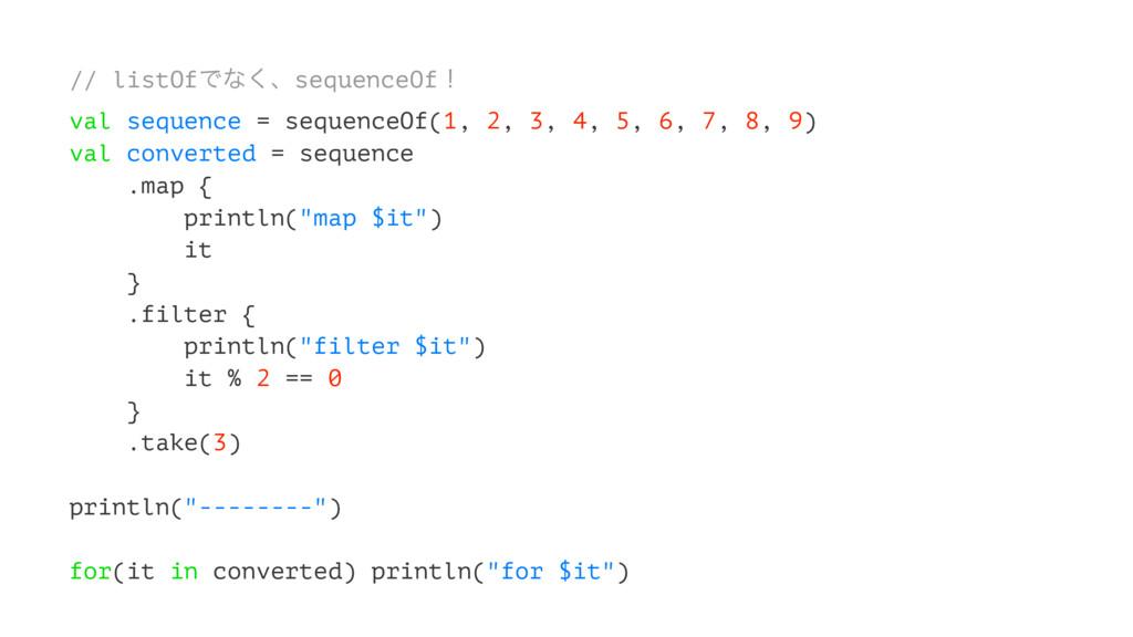 // listOfͰͳ͘ɺsequenceOfʂ val sequence = sequenc...