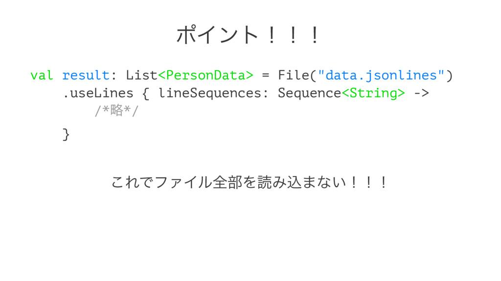 """ϙΠϯτʂʂʂ val result: List<PersonData> = File(""""da..."""