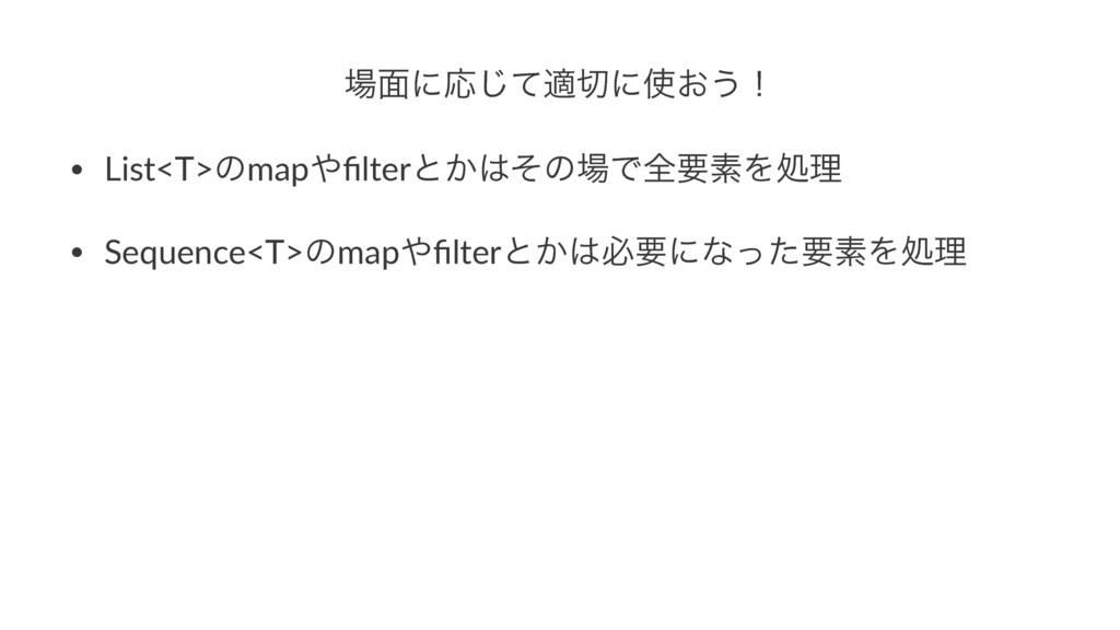 ໘ʹԠͯ͡దʹ͓͏ʂ • List<T>ͷmapfilterͱ͔ͦͷͰશཁૉΛॲཧ ...