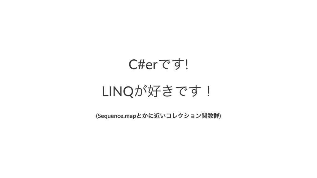 C#erͰ͢! LINQ͕͖Ͱ͢ʂ (Sequence.mapͱ͔ʹ͍ۙίϨΫγϣϯؔ܈)