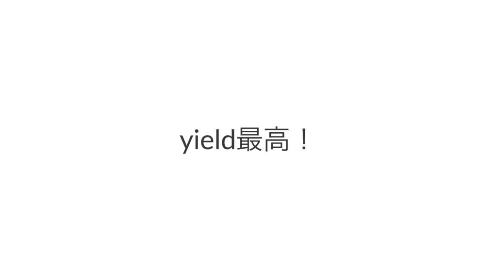 yield࠷ߴʂ