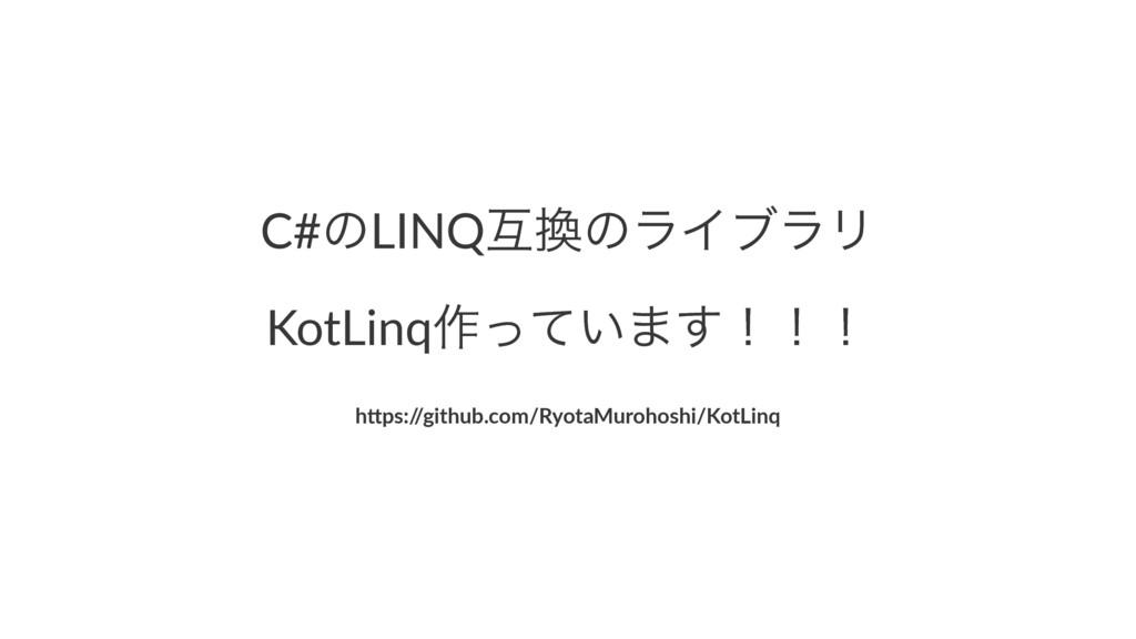 """C#ͷLINQޓͷϥΠϒϥϦ KotLinq࡞͍ͬͯ·͢ʂʂʂ h""""ps:/ /github..."""