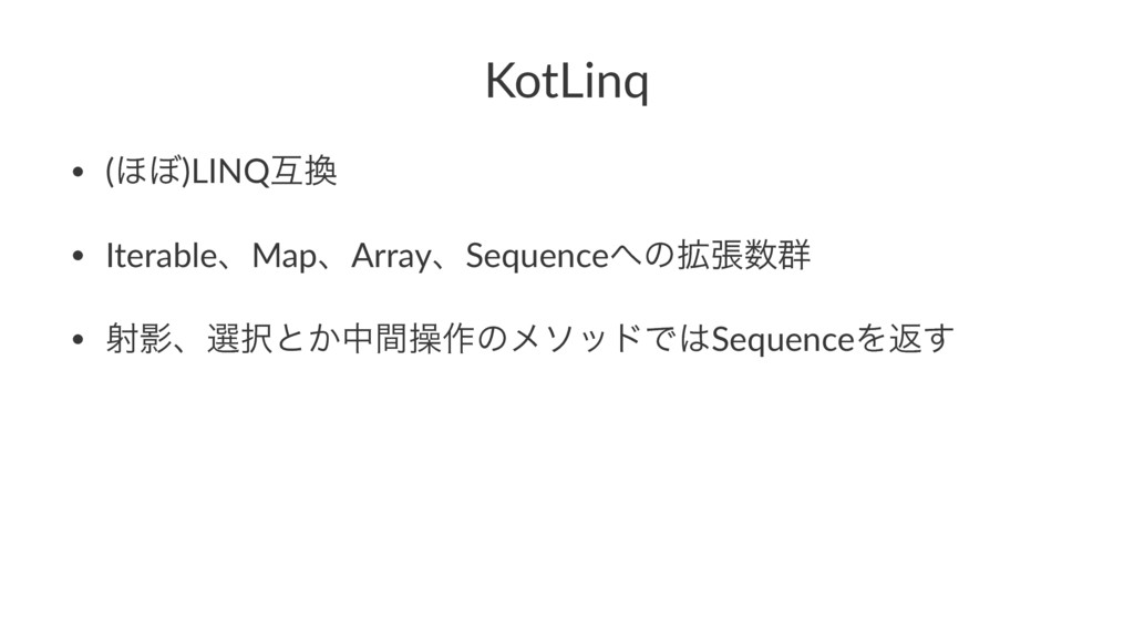 KotLinq • (΄΅)LINQޓ • IterableɺMapɺArrayɺSeque...