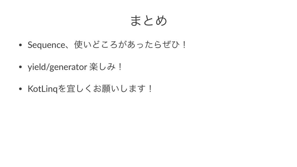·ͱΊ • Sequenceɺ͍Ͳ͜Ζ͕͋ͬͨΒͥͻʂ • yield/generator2...