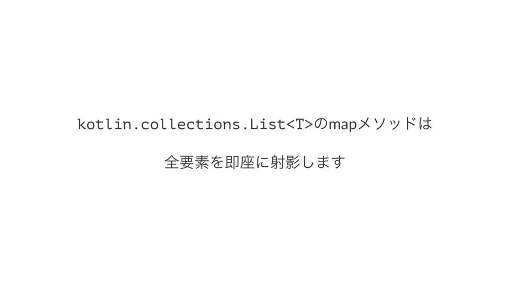 kotlin.collections.List<T>ͷmapϝιου શཁૉΛଈ࠲ʹࣹӨ͠·͢