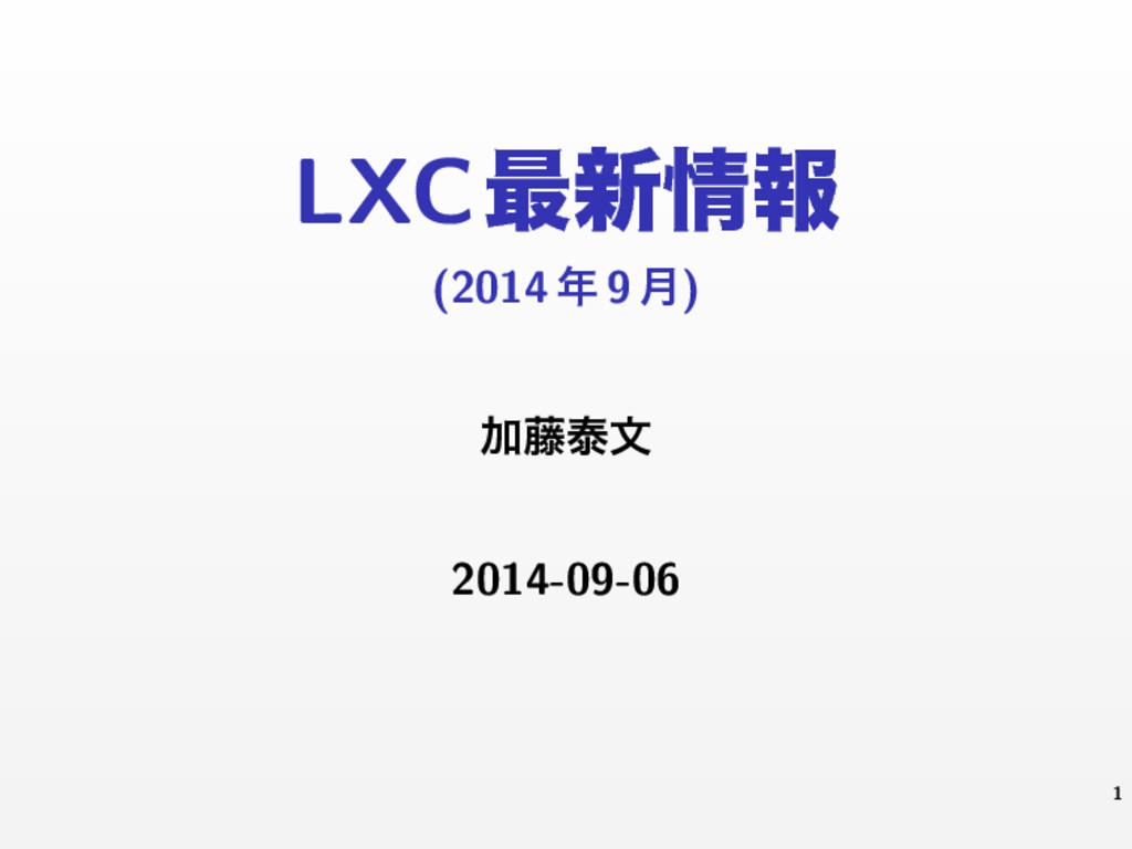 LXC࠷৽ใ (2014  9 ݄) Ճ౻ହจ 2014-09-06 1