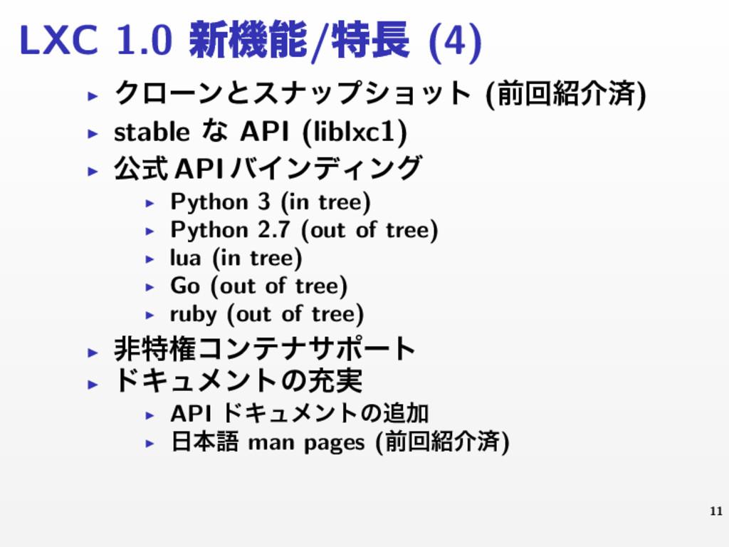LXC 1.0 ৽ػ/ಛ (4) ▶ Ϋϩʔϯͱεφοϓγϣοτ (લճհࡁ) ▶ st...