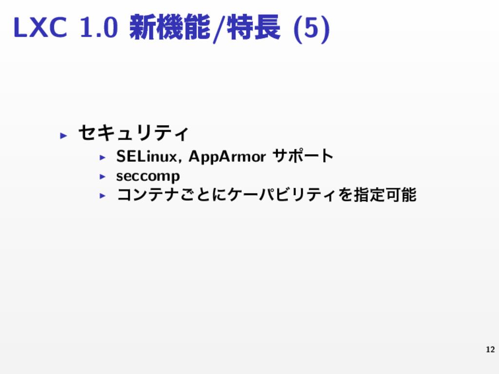 LXC 1.0 ৽ػ/ಛ (5) ▶ ηΩϡϦςΟ ▶ SELinux, AppArmor...