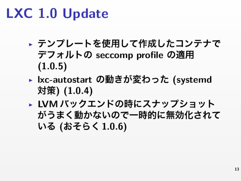 LXC 1.0 Update ▶ ςϯϓϨʔτΛ༻ͯ͠࡞ͨ͠ίϯςφͰ σϑΥϧτͷ se...