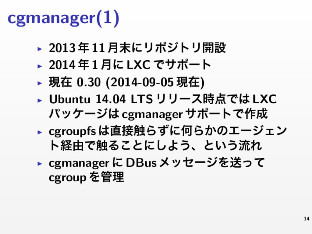 cgmanager(1) ▶ 2013  11 ݄ʹϦϙδτϦ։ઃ ▶ 2014  1 ...