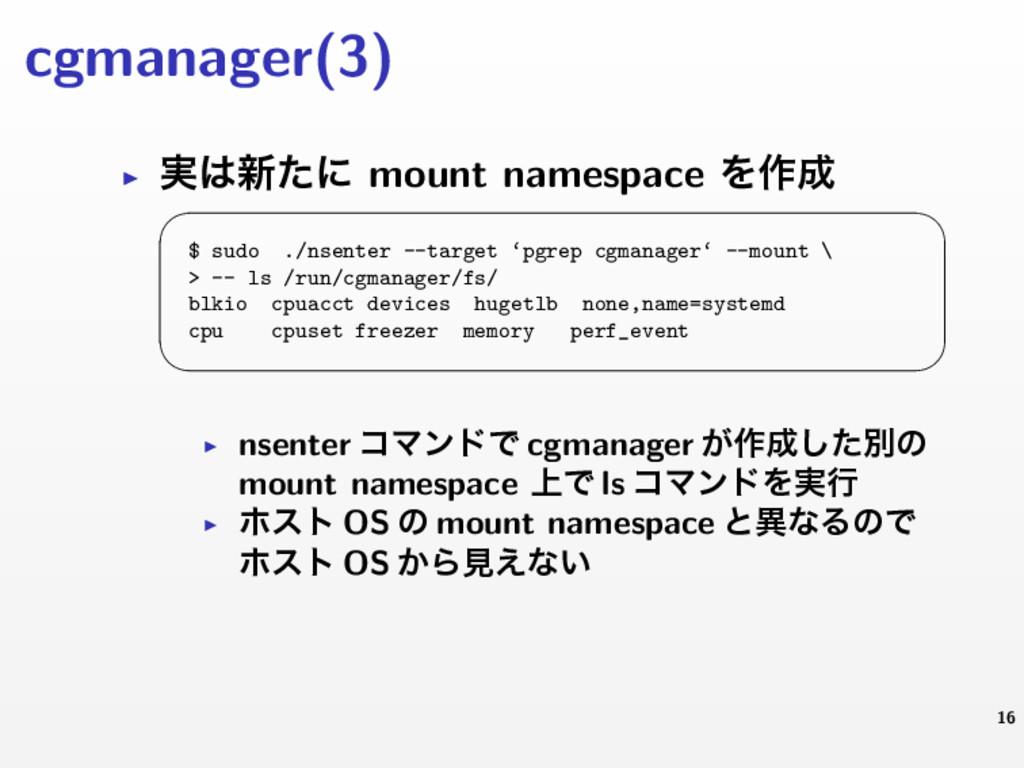 cgmanager(3) ▶ ࣮৽ͨʹ mount namespace Λ࡞   $ ...