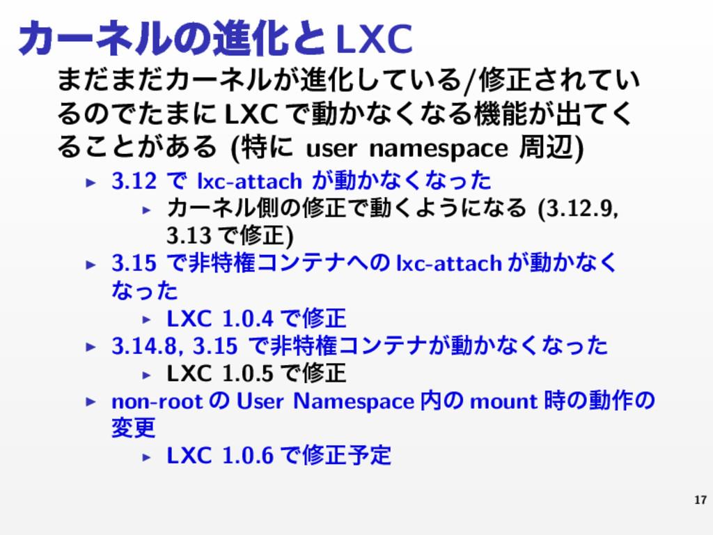 ΧʔωϧͷਐԽͱLXC ·ͩ·ͩΧʔωϧ͕ਐԽ͍ͯ͠Δ/मਖ਼͞Ε͍ͯ ΔͷͰͨ·ʹ LXC Ͱ...